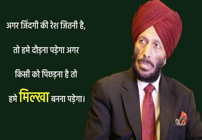 milkha singh hindi quotes