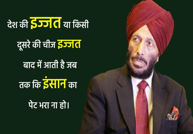 milkha singh quotes in hindi