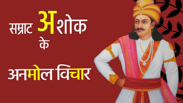 samrat ashoka motivational quotes
