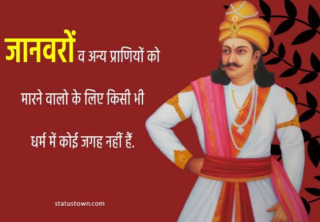 samrat ashoka quotes