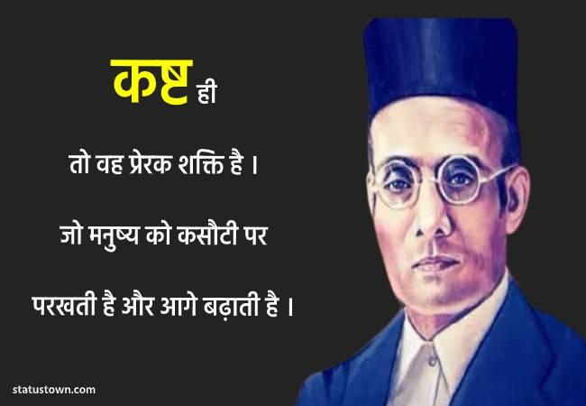 veer savarkar quotes in hindi