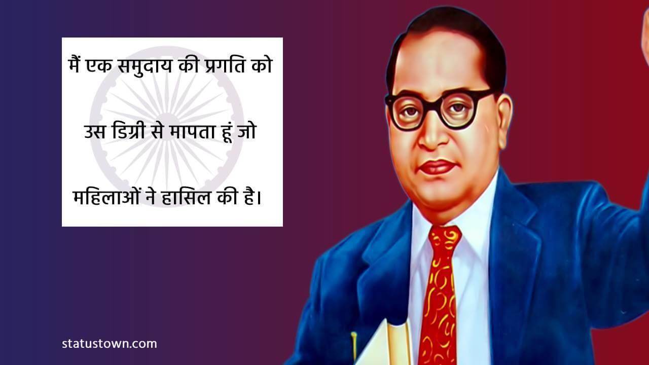 br ambedkar image status
