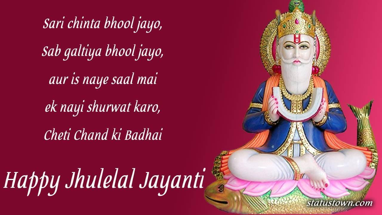 Jhulelal Jayanti SMS