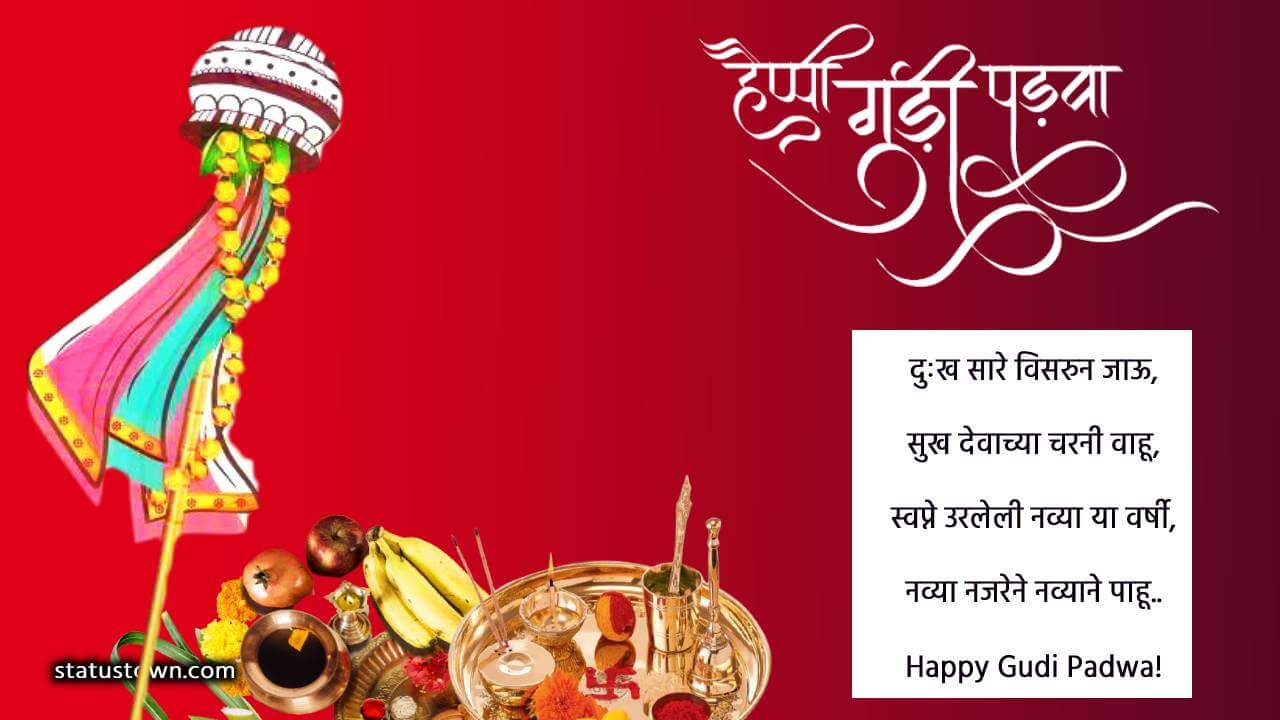 gudi padwa message in marathi