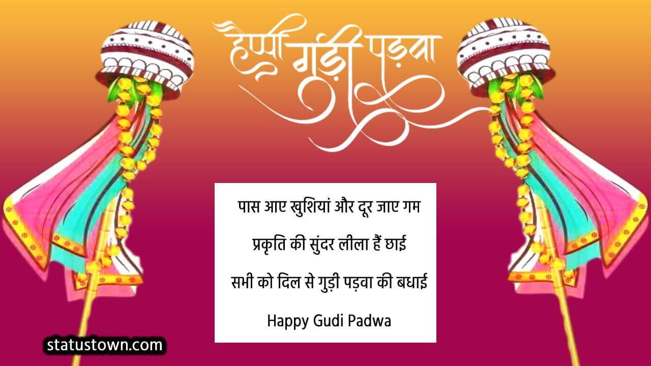 Gudi Padwa whatsapp status