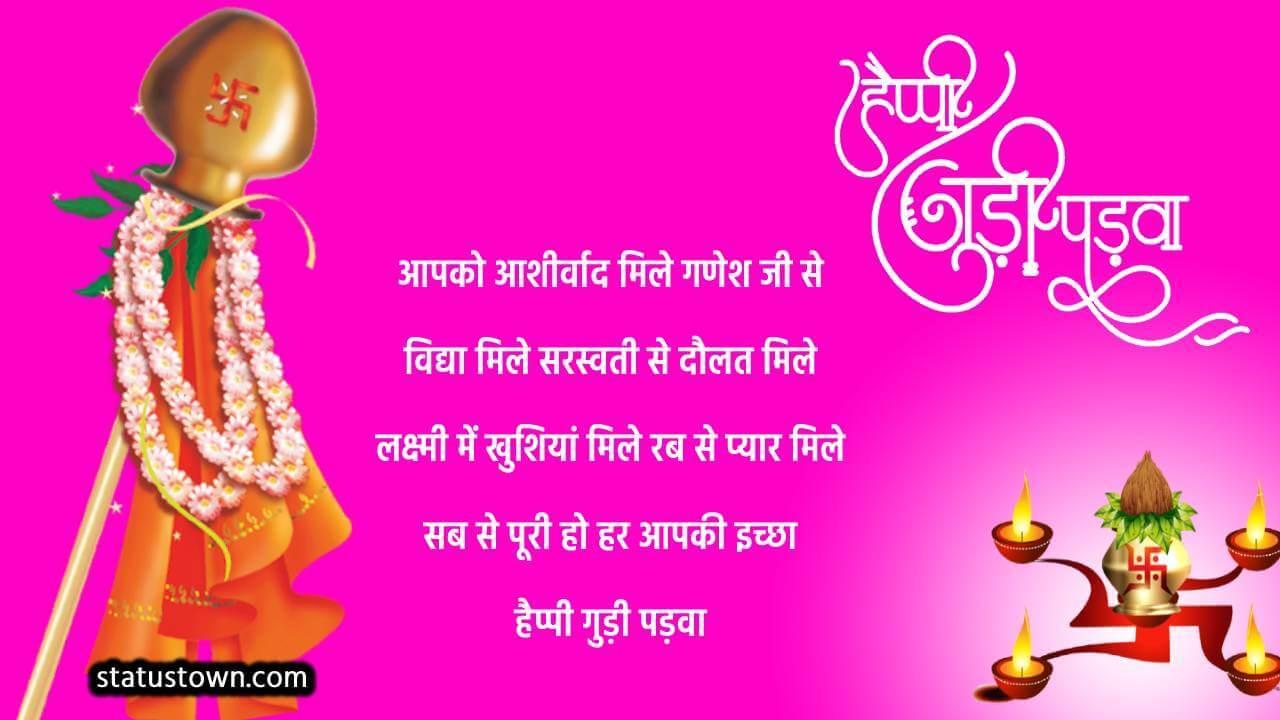 Gudi Padwa Wishes in marathi