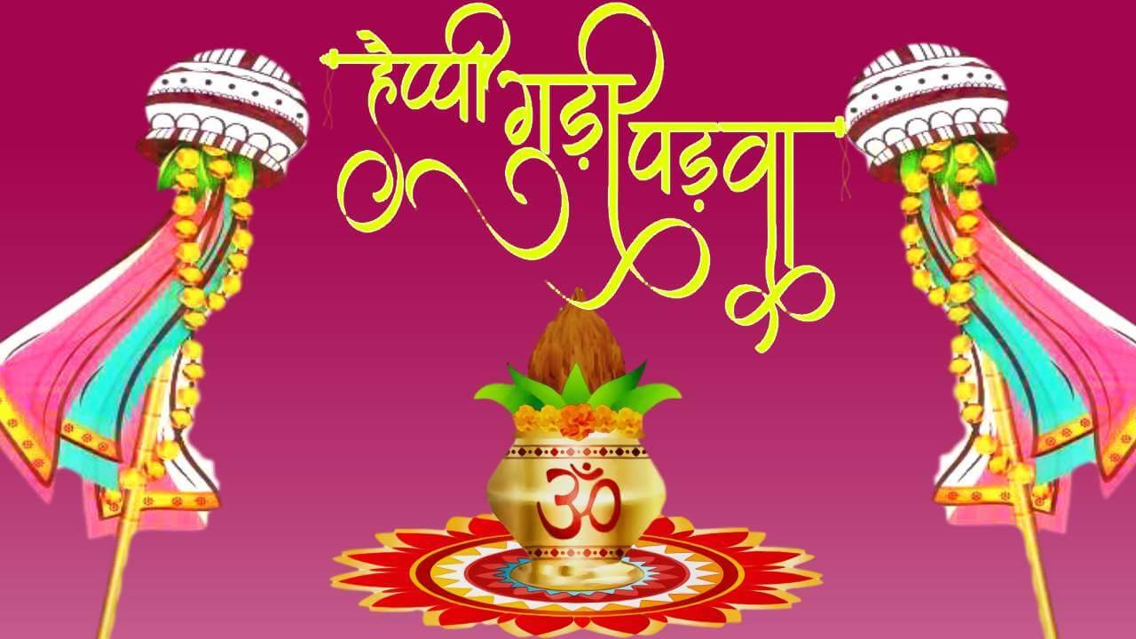 Gudi Padwa Marathi Status 2021 : गुड़ी पड़वा मराठी Message, Wishes, GIF Images, and Quotes