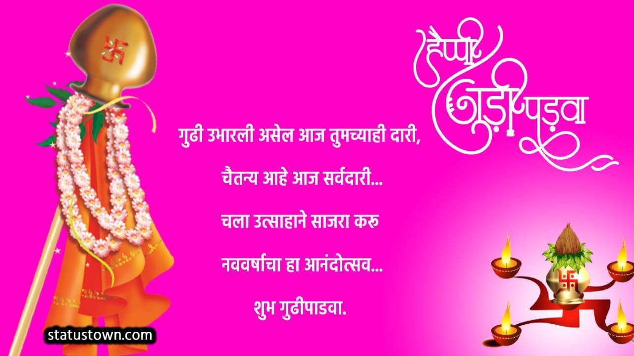 Happy Gudi Padwa Quotes in Marathi