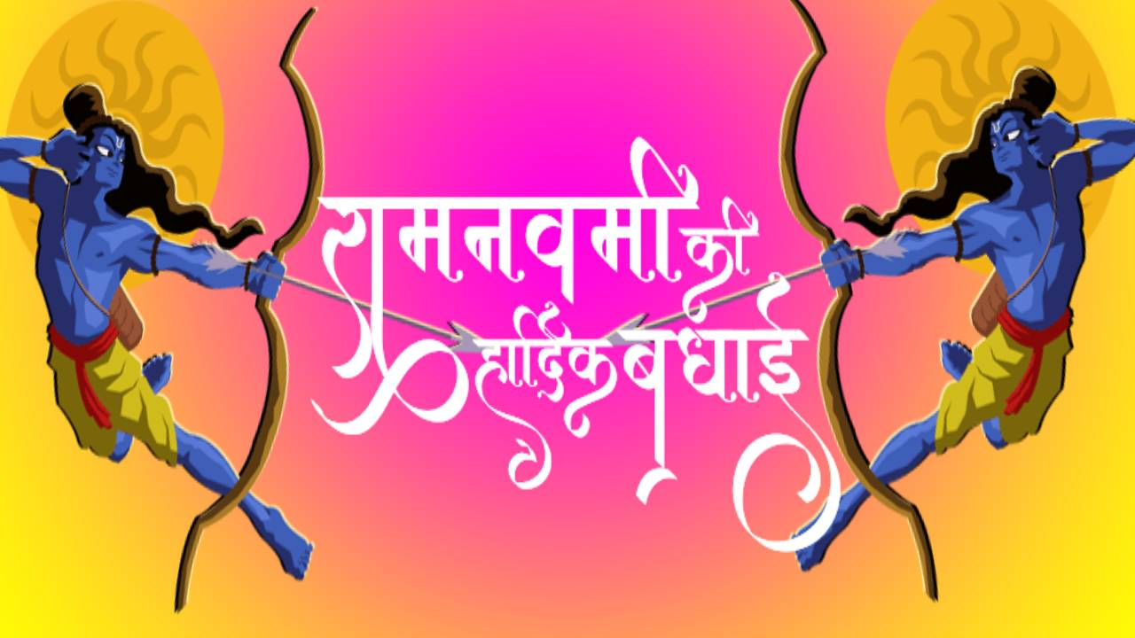 Ram Navami Status 2021: Ram Navami Status, Message, Wishes and GIF Images