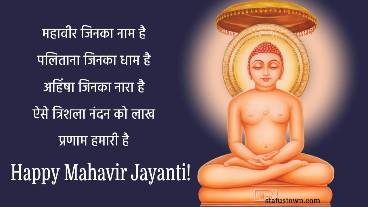 Mahavir Jayanti Status 2021