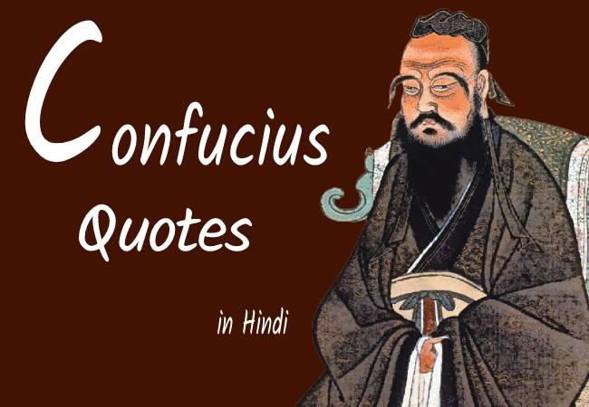 Confucius Quotes in Hindi