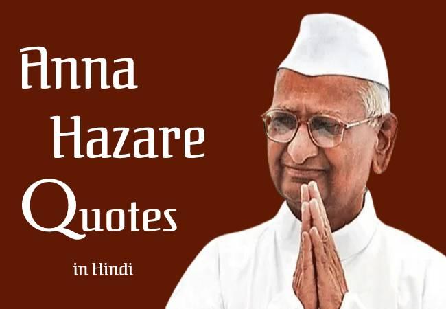 Anna Hazare Quotes