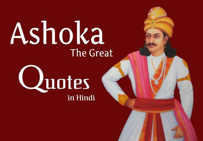 Ashoka The Great Quotes
