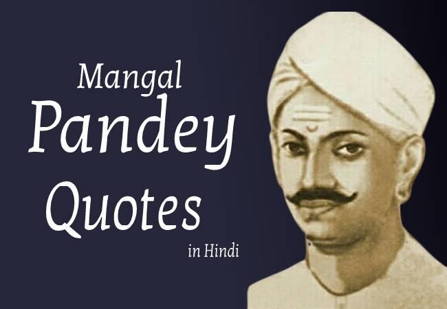Mangal Pandey Quotes in Hindi