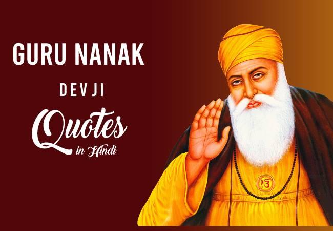 Guru Nanak Dev Ji Quotes in Hindi