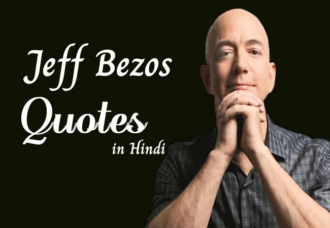 Jeff Bezos quotes in hindi