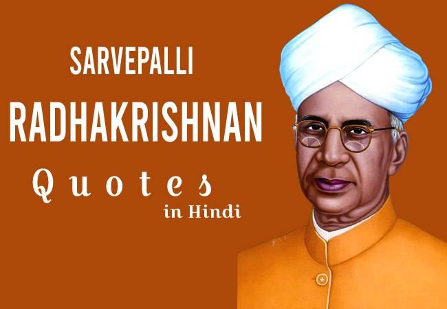 Dr Sarvepalli Radhakrishnan status