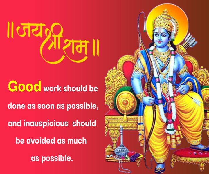 Good work should be done as soon as possible, and inauspicious should be avoided as much as possible.