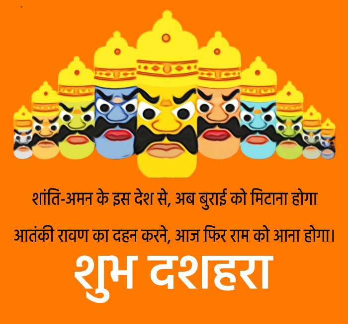 Dussehra Wishes, Messages and status