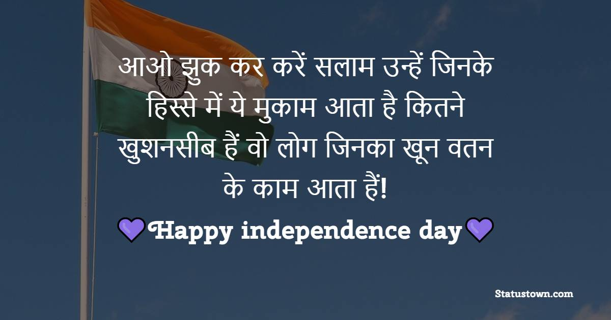 independence day - 15 august  Images