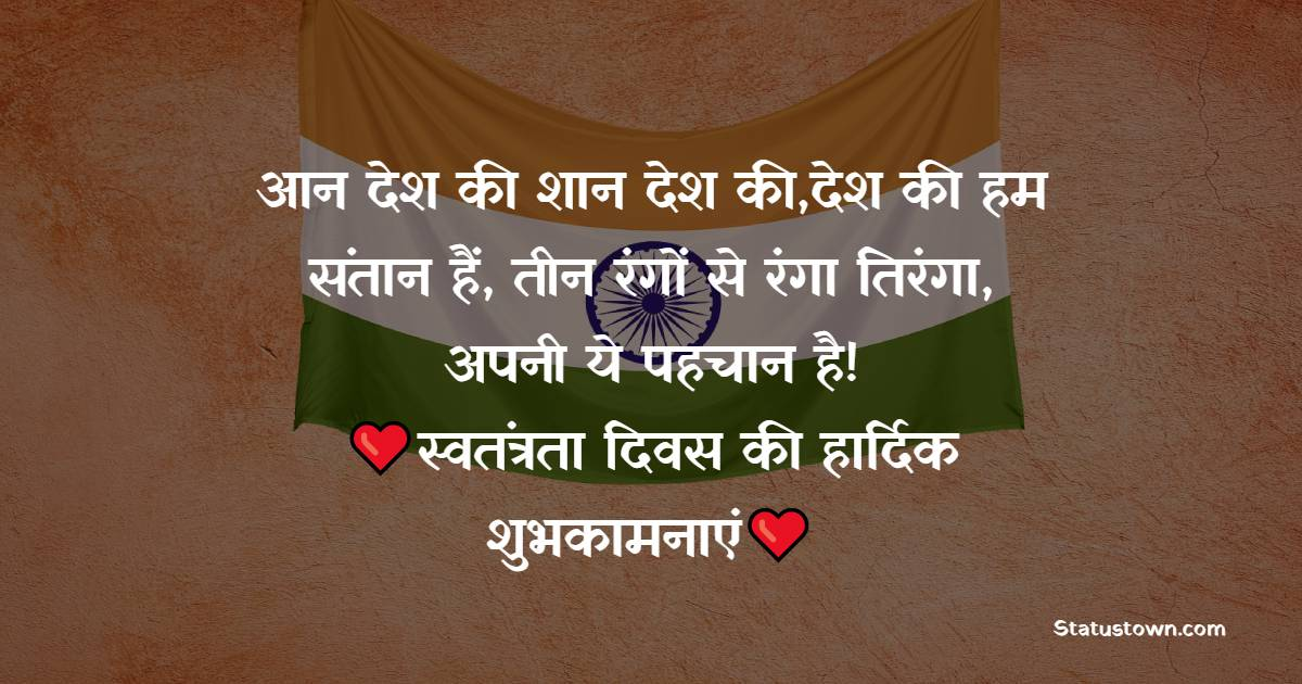 independence day - 15 august  Messages