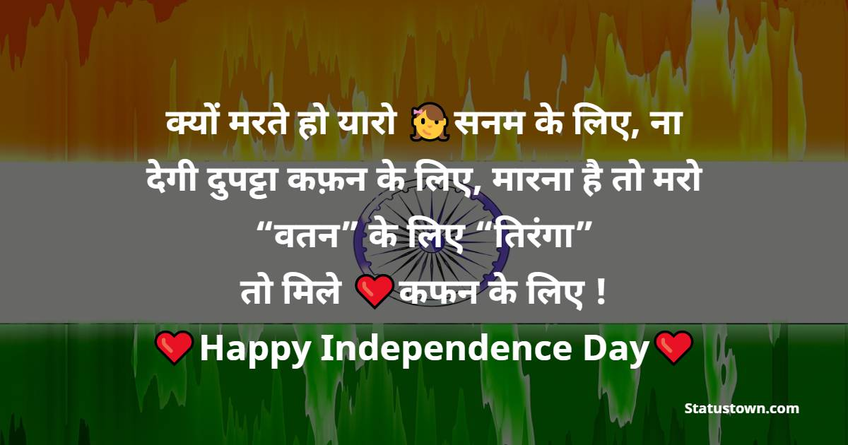 independence day - 15 august  Quotes