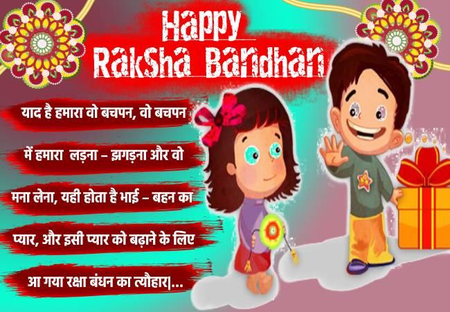 raksha bandhan in hindi SMS
