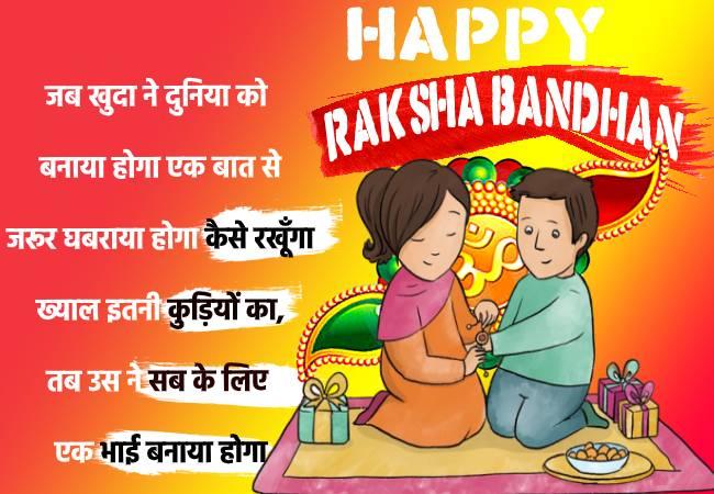 raksha bandhan in hindi Text