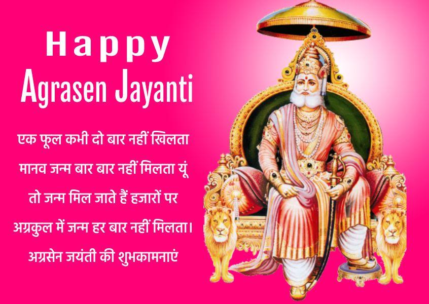 agrasen jayanti Wishes