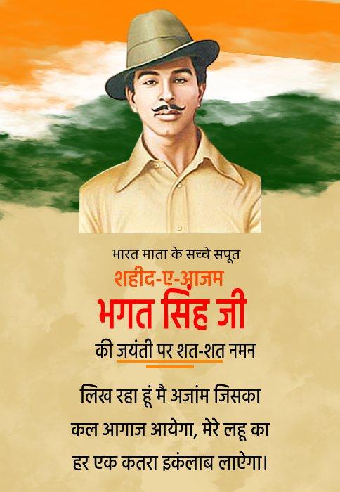 bhagat singh jayanti Images