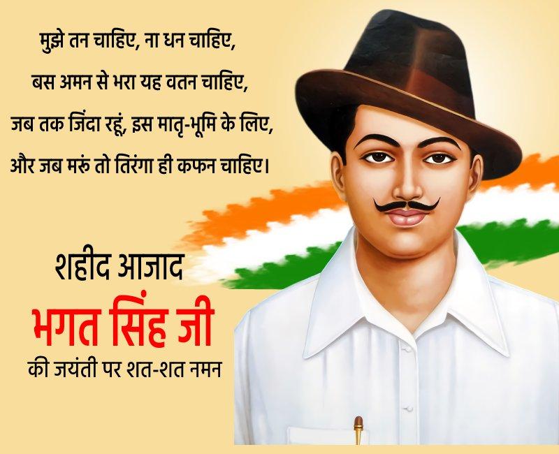 bhagat singh jayanti Greeting