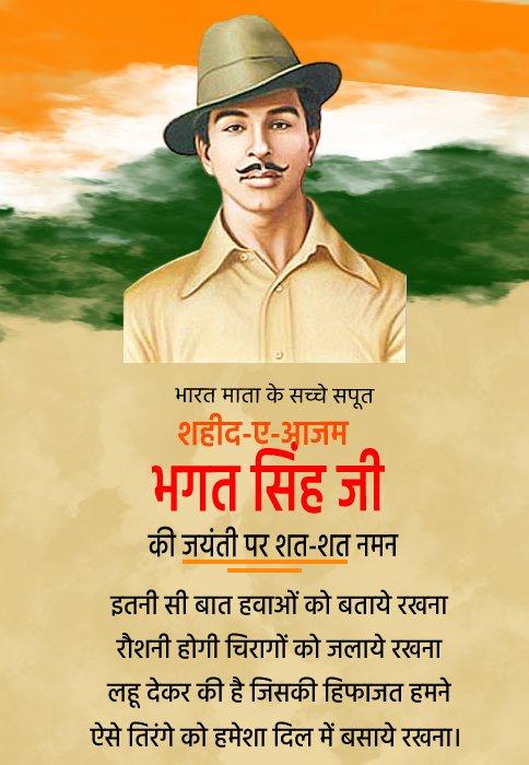 bhagat singh jayanti Status