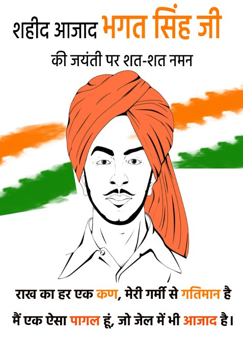 bhagat singh jayanti Messages