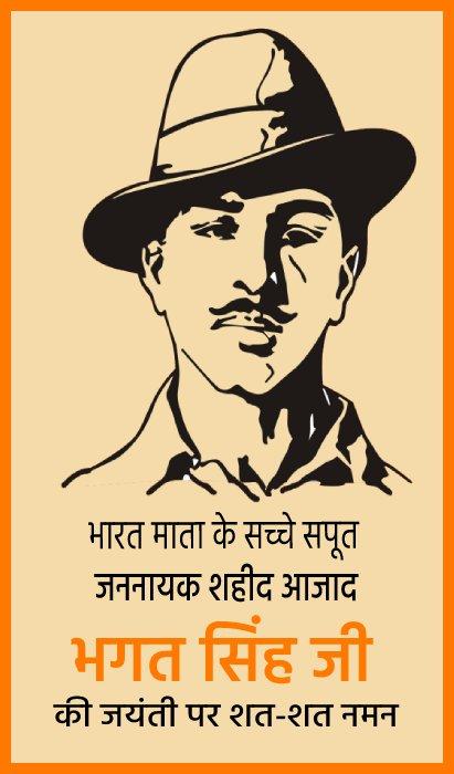 bhagat singh jayanti Quotes