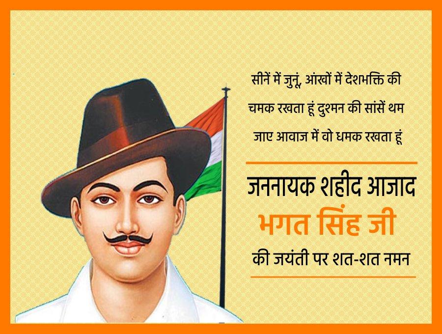 Bhagat Singh Jayanti on today 28-September-2021
