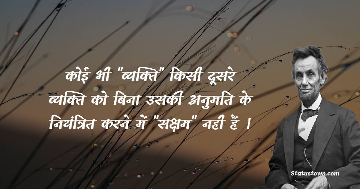 Abraham Lincoln Quotes - कोई भी