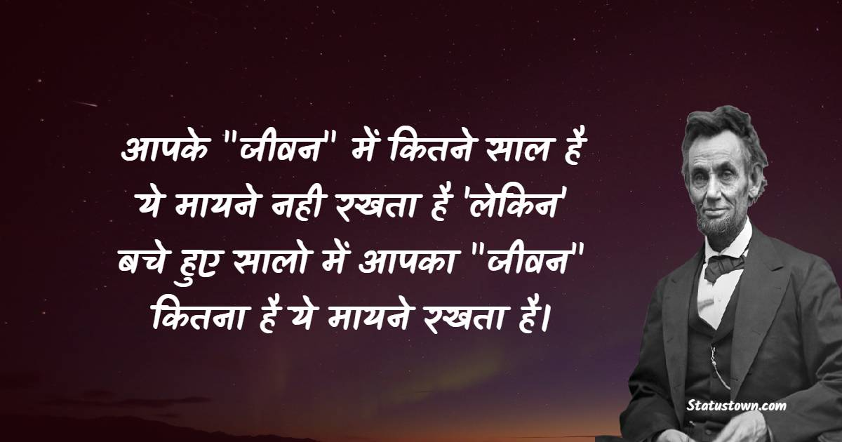 Abraham Lincoln Quotes - आपके
