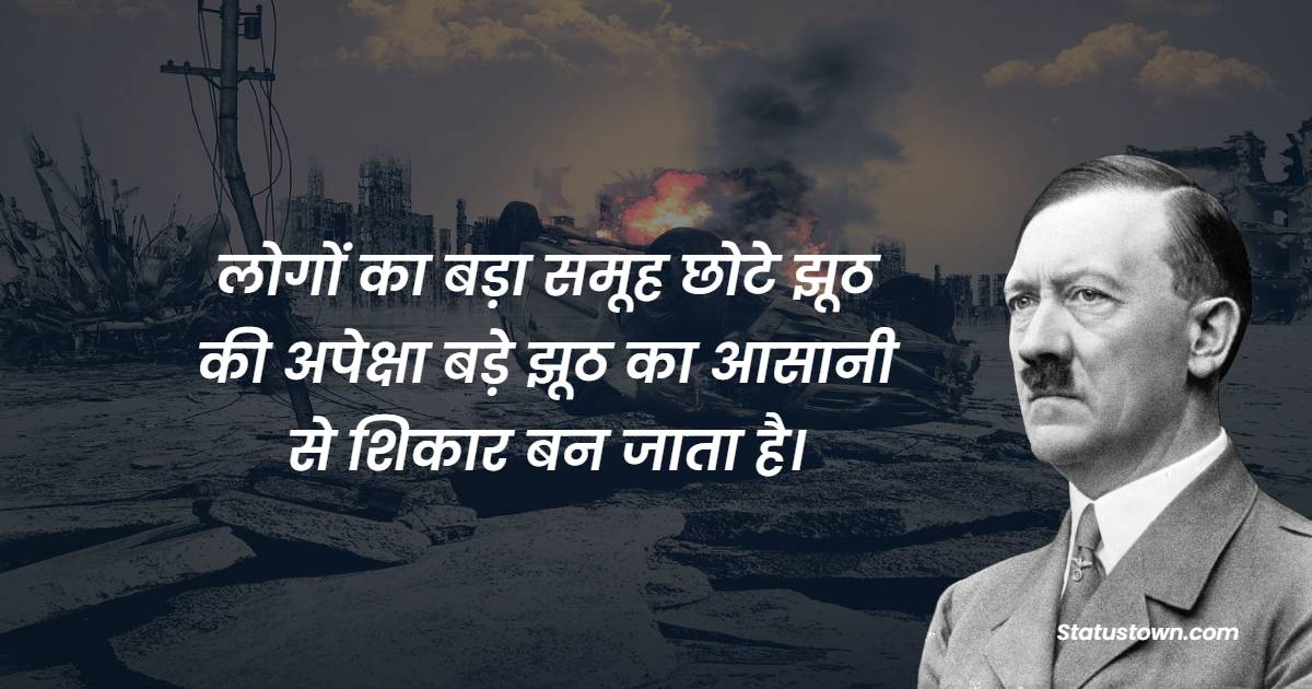 Adolf Hitler Motivational Quotes