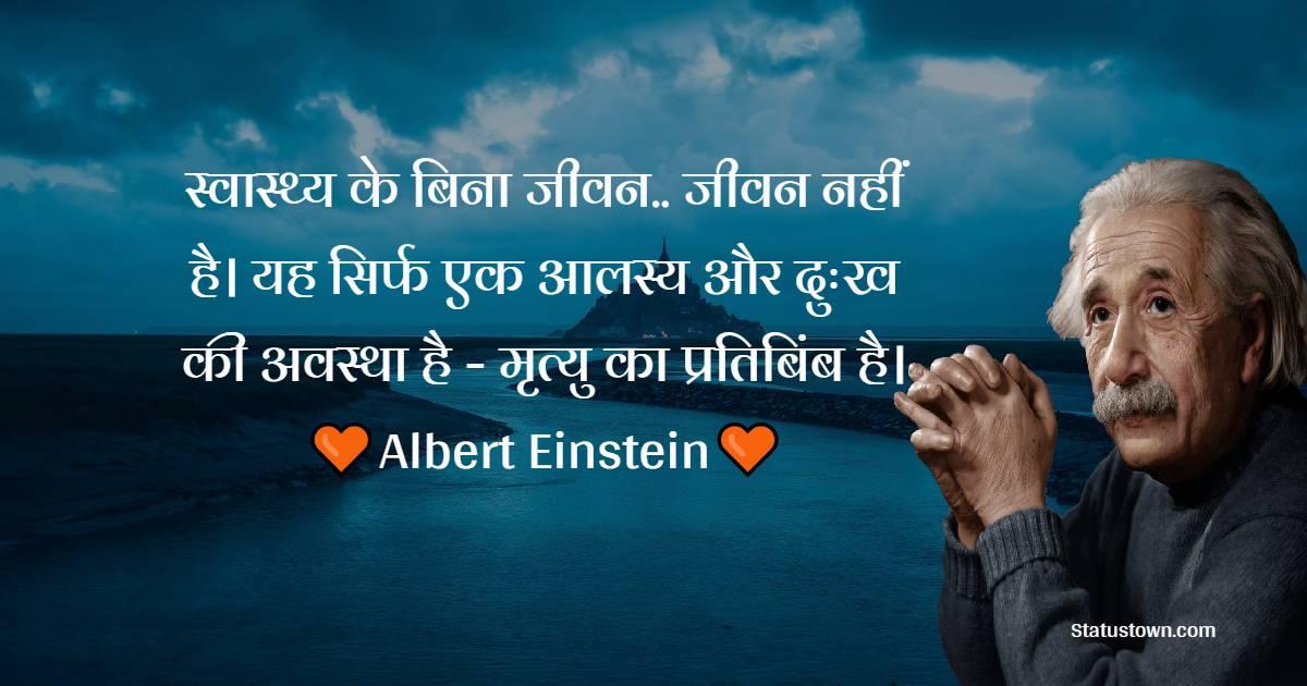 Albert Einstein Quotes - स्वास्थ्य के बिना जीवन.. जीवन नहीं है। यह सिर्फ एक आलस्य और दुःख की अवस्था है - मृत्यु का प्रतिबिंब है।