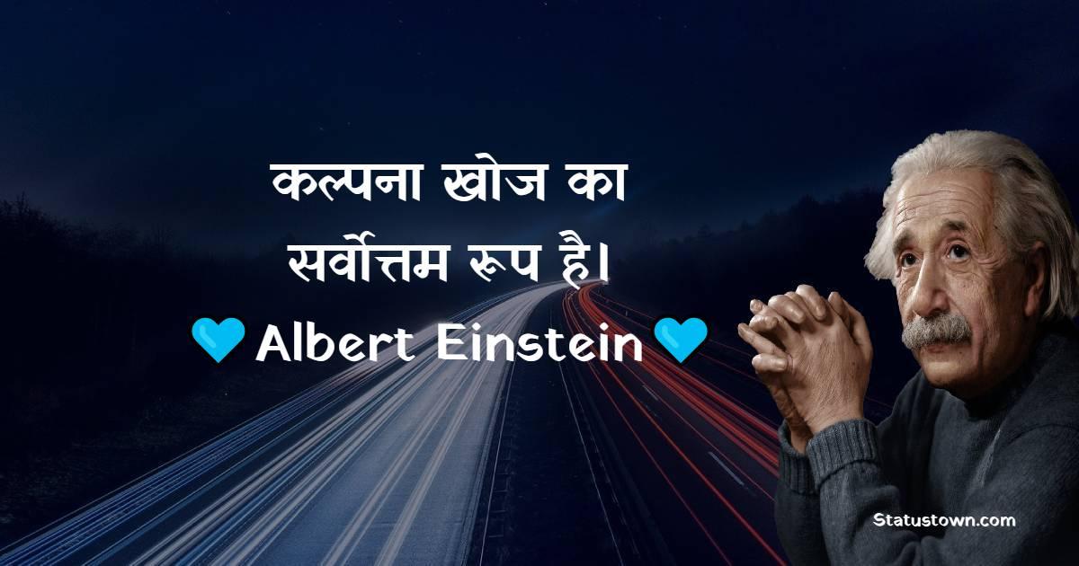 Albert Einstein Status