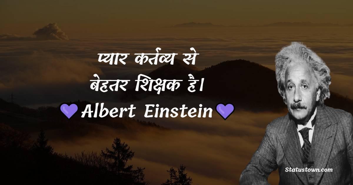 Albert Einstein Quotes - प्यार कर्तव्य से बेहतर शिक्षक है।