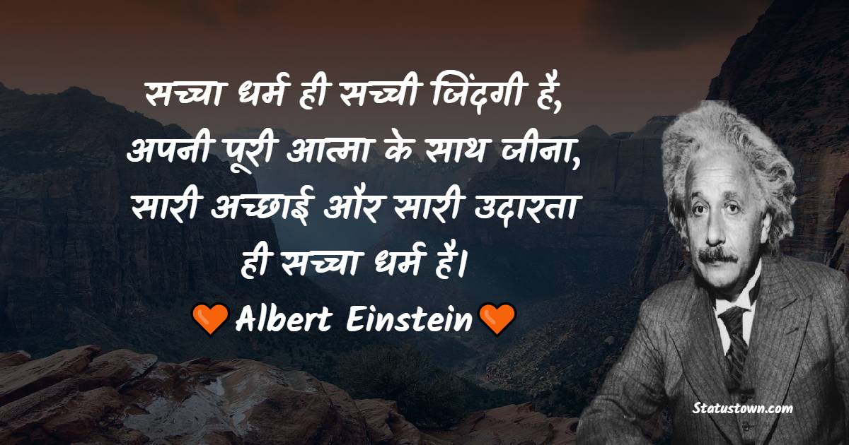 Albert Einstein Quotes, Thoughts, and Status