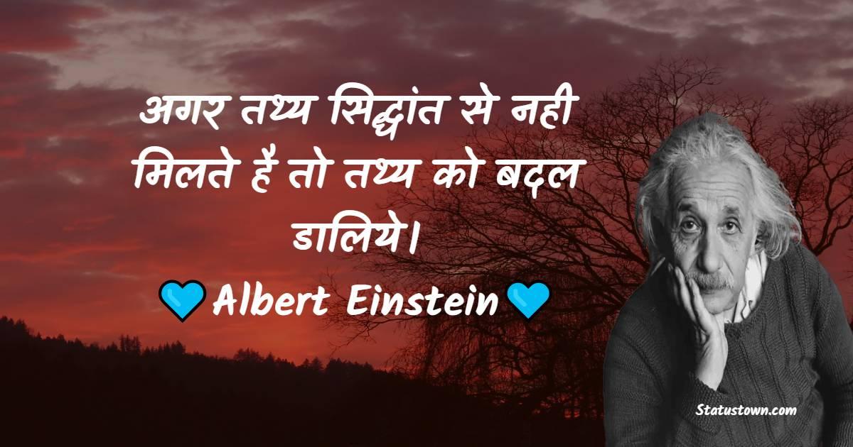 Albert Einstein Quotes - अगर तथ्य सिद्धांत से नही मिलते है तो तथ्य को बदल डालिये।