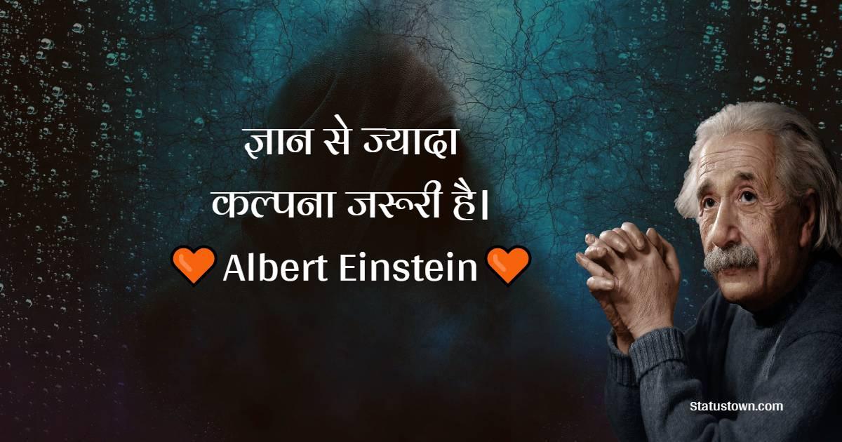 Albert Einstein Quotes - ज्ञान से ज्यादा कल्पना जरूरी है।