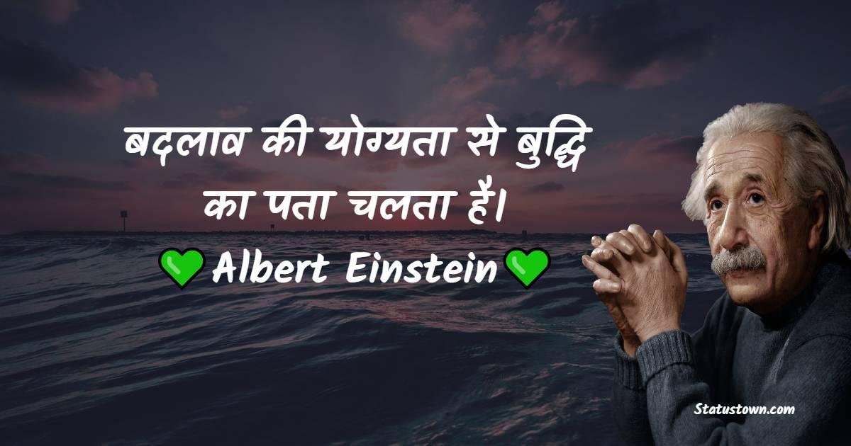 Albert Einstein Quotes - बदलाव की योग्यता से बुद्धि का पता चलता है।