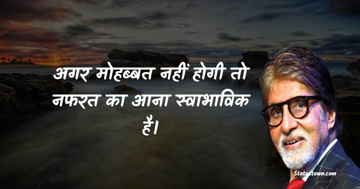 Amitabh Bachchan  Quotes - अगर मोहब्बत नहीं होगी तो नफरत का आना स्वाभाविक है।