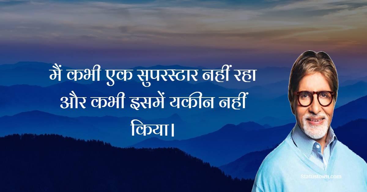 Amitabh Bachchan  Short Quotes