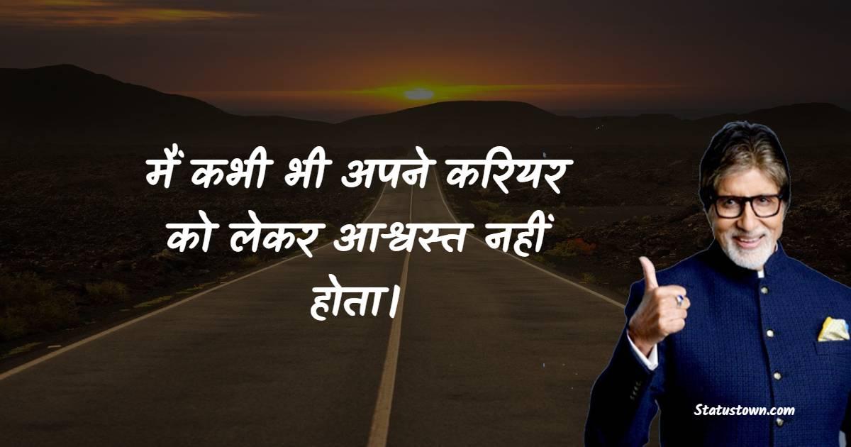 Amitabh Bachchan  Motivational Quotes
