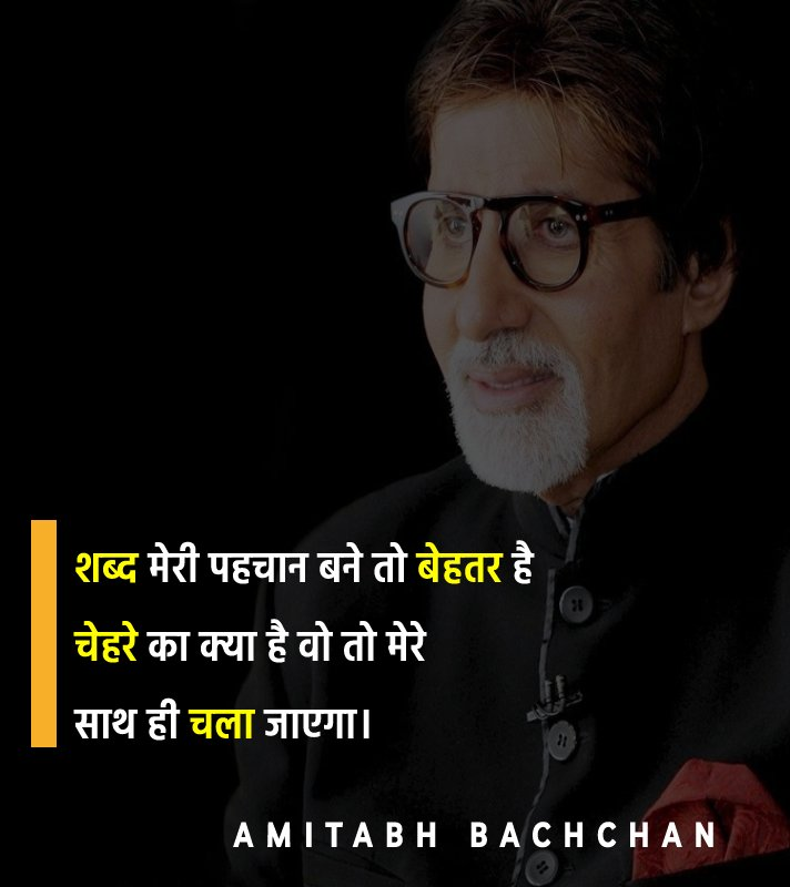 Amitabh Bachchan  Positive Quotes