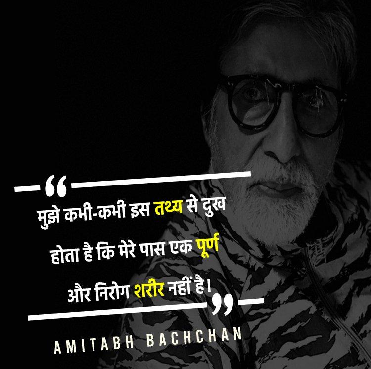 Amitabh Bachchan  Thoughts